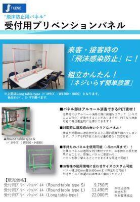 Prevention-Panel-Reception_v4-1
