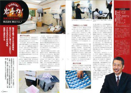 東北ウエノメディア掲載『産業情報いわて2010年3月号』
