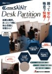 thumbnail of Deskpartition