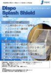 thumbnail of disposablesplashshield_20210416_v3
